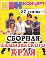 kamyz-aa
