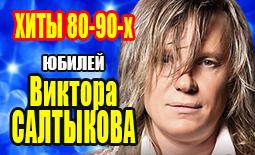 Виктор Салтыков. Юбилейный концерт «Хиты 80-90-х»