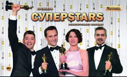 Зажигательная комедия «Суперstars»