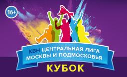 КВН. Кубок Лиги Москвы и Подмосковья 2018