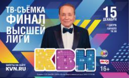 КВН. Финал Высшей лиги. ТВ-съемка