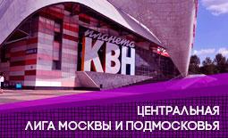 КВН. Лига Москвы и Подмосковья 2019. Финал