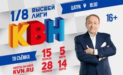 КВН. Первая 1/8 финала Высшей лиги 2019