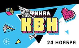 КВН Финал Московской студенческой лиги 2 (МСЛ-2)