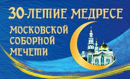 30-летию медресе Московской Соборной мечети