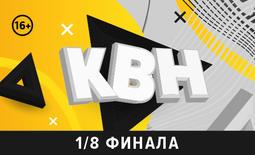 КВН. Первая 1/8 финала Лиги Москвы и Подмосковья 2019