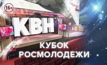 КВН. Кубок Росмолодежи (Кубок МСЛ) 2018