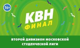 КВН. Финал Второго дивизиона Московской студенческой лиги 2018