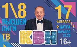 КВН 1/8 Высшей лиги 2018