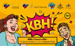 КВН. Второй дивизион Московской студенческой лиги 2018. 2 этап, 1 игра