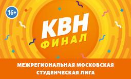 КВН. Финал Московской студенческой лиги 2018