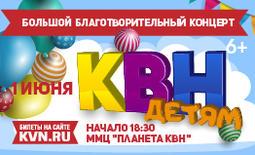 """Большой благотворительный концерт """"КВН детям"""""""