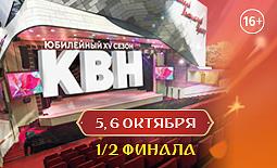 КВН. Первая 1/2 Лиги Москвы и Подмосковья 2018