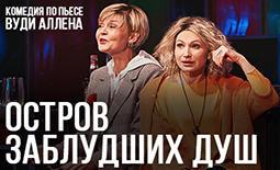 """Спектакль """"Остров заблудших душ"""""""