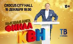 КВН. Финал Высшей лиги 2018 в Crocus City Hall