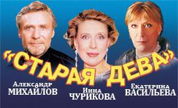 Лирическая комедия «Старая дева»