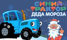 Синий трактор Деда Мороза. Начало: 11:00