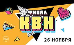 КВН Финал Московской студенческой лиги (МСЛ)
