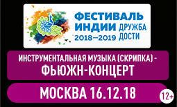 Концерт индийской инструментальной музыки в рамках Фестиваля Индии в России 2018-19