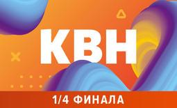 КВН. Первая 1/4 финала Московской студенческой лиги 2019