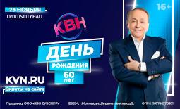 КВН. Празднование 60-летия Клуба Веселых и Находчивых!